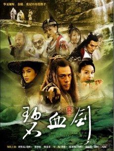 碧血剑(2007张纪中版)