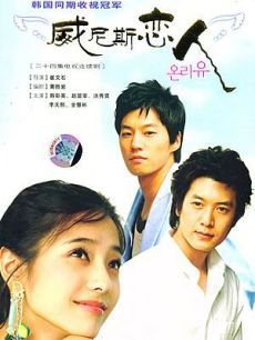 只有你(2005韩国)/威尼斯恋人/Only You