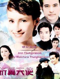 折翼天使(泰国)/没有翅膀的天使