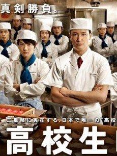 高中生餐厅