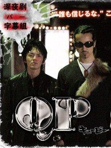 QP痞子勇士