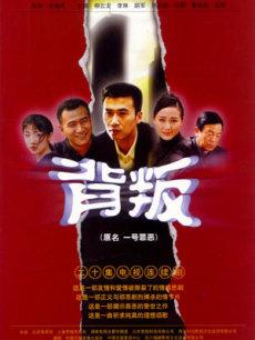 义无反顾(孙红雷版)/背叛(孙红雷版)/生死与共/一号罪恶/黑三角