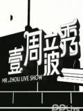 壹周立波秀-20111204-摇号人生