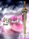 《轩辕剑之天之痕》主题曲《一吻天荒》MV