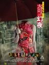 奇幻夜(香港版预告片)