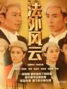 法外风云(预告片02)