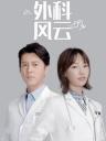 外科风云(首曝片花 靳东白百合上演对手戏)